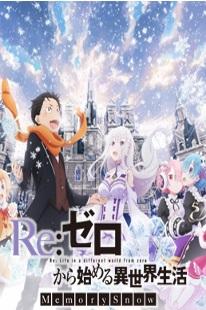 Re:Zero Memory Snow