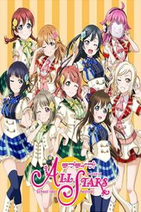 Love Live Nijigasaki School Idol Club feat. School Idol Festival All Stars